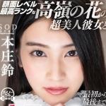 本庄鈴 最上級 S級 顔面 ビジュアル