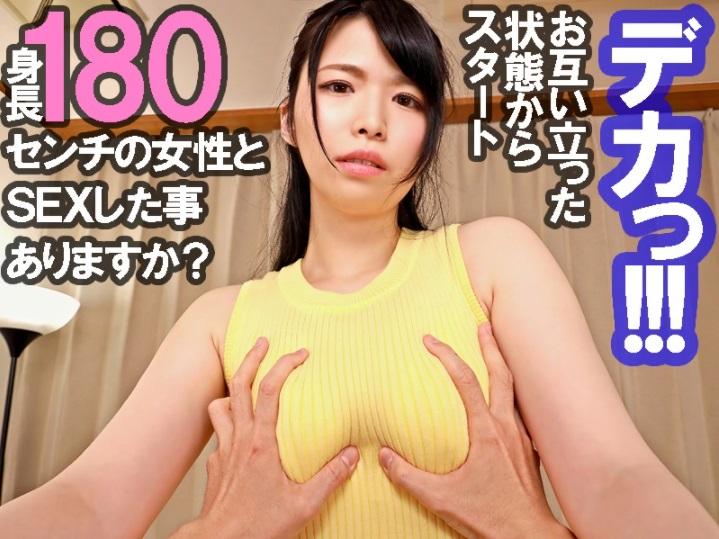 大谷翔子 こあら太郎 180cm 長身 高身長