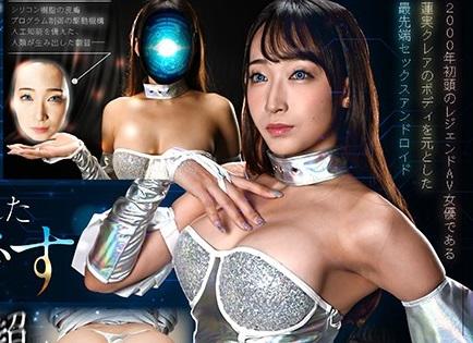 蓮実クレア SOD 騎乗位 ロボ セクサロイド AI アンドロイド 人工知能