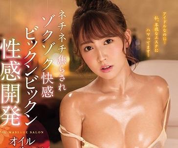 三上悠亜 媚薬 エステ オイル マッサージ 芸能人 アイドル ギリモザ