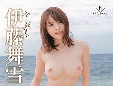 伊藤舞雪 美ボディ 巨乳 爆乳