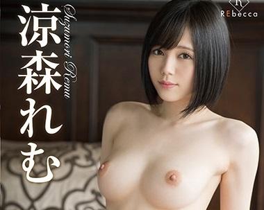 涼森れむ 巨乳美少女 Fカップ 色白 スレンダー